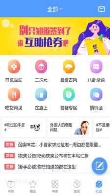 书香小说大全 v5.56.1 安卓版2