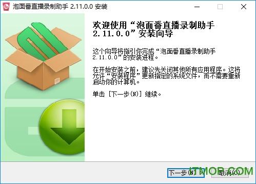 泡面番直播录制助手 v2.11.0.0 官方版 0