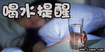 喝水提醒app有哪些?喝水提醒软件哪个好用?喝水提醒app下载