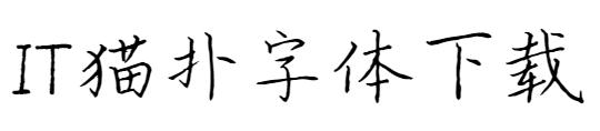 方正手迹田歌硬笔楷书下载
