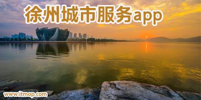 徐州城市服务app