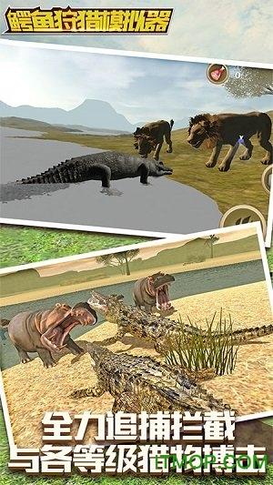 鳄鱼狩猎模拟器 v1.0 安卓版 1