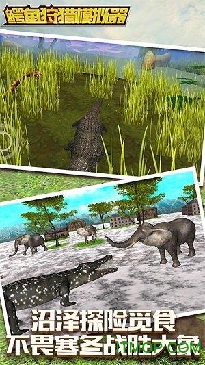 鳄鱼狩猎模拟器 v1.0 安卓版 2