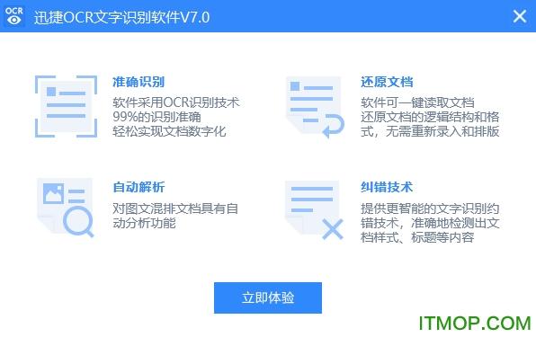 迅捷OCR文字识别软件电脑版 v7.0.0.0 免费破解版 0