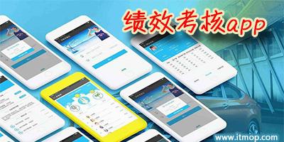 绩效管理的app_绩效考核app_企业绩效管理app下载
