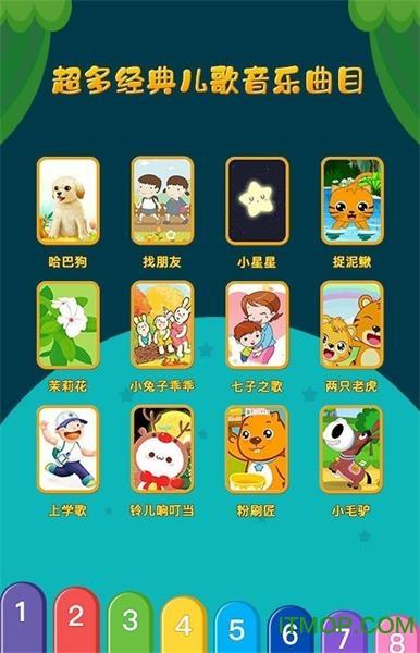 亲亲熊弹木琴游戏 v1.0.0.1 安卓版 2