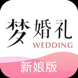 梦婚礼新娘版