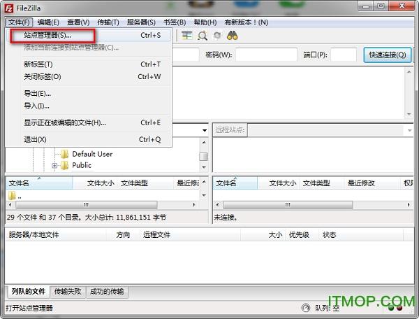 FileZilla中文龙8国际娱乐唯一官方网站