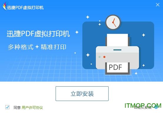 迅捷PDF虚拟打印机破解版百家乐