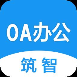 筑智OA手机版