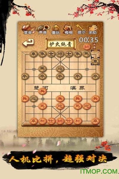 九游游戏象棋(chinese chess) v2.02 安卓版 3
