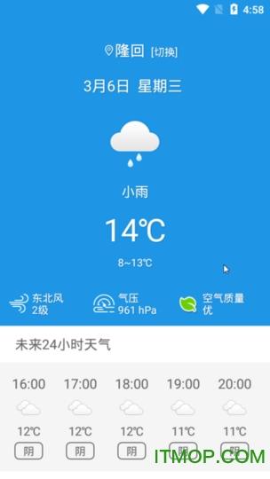 天气看看最新版 v1.0.0 安卓版1