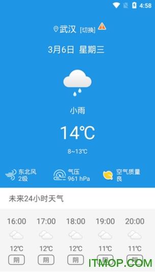 天气看看最新版 v1.0.0 安卓版2