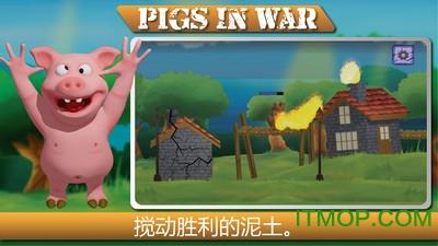 小猪大战争 v17 安卓版 0