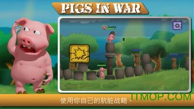 小猪大战争 v17 安卓版 1
