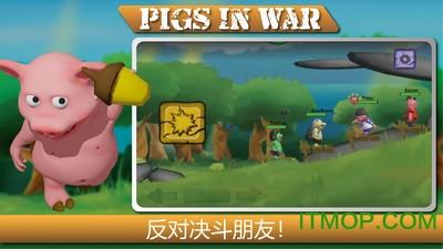 小猪大战争 v17 安卓版 3