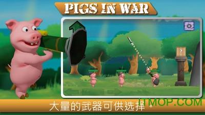 小猪大战争 v17 安卓版 2