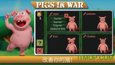小猪大战争游戏