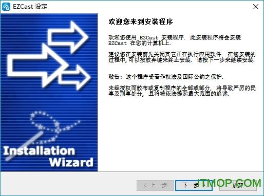 EZCast电脑版 v2.8.0.107 官方PC版 0