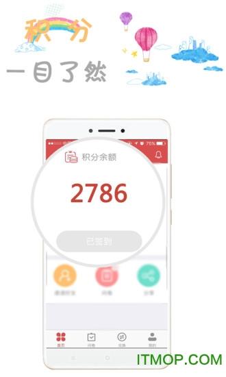 k任务掌上调查手机版 v2.3 安卓版3