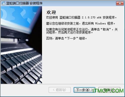 蓝蛇端口扫描器 v2.1.8.270 官方免费版 0