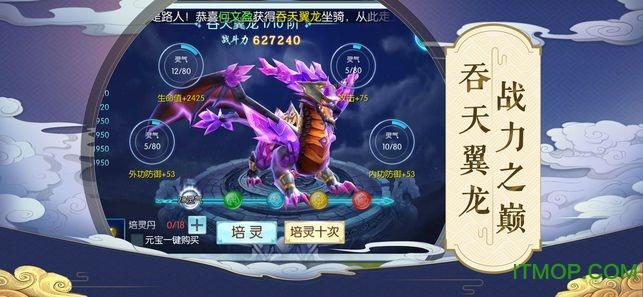 奇幻剑侠传官方版 v3.3.0 安卓版 0