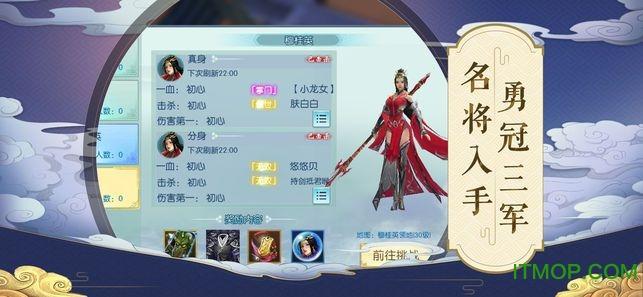 奇幻仙侠传游戏