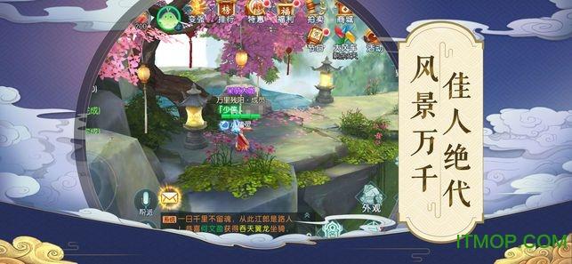 奇幻剑侠传官方版 v3.3.0 安卓版 2