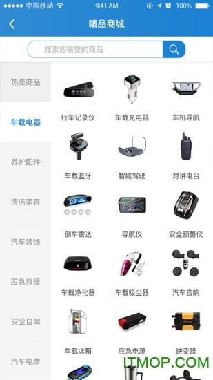 重庆林海速享 v1.0 安卓版 1