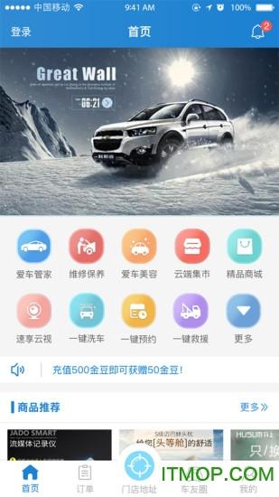 重庆林海速享 v1.0 安卓版 2