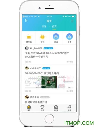 迅维网手机版 v4.3.5 安卓版 2