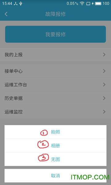 富迪MO app v1.2.1 安卓版 2