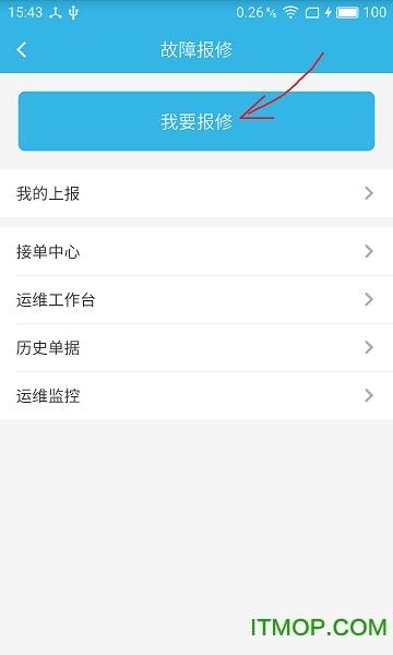 富迪MO app v1.2.1 安卓版 3