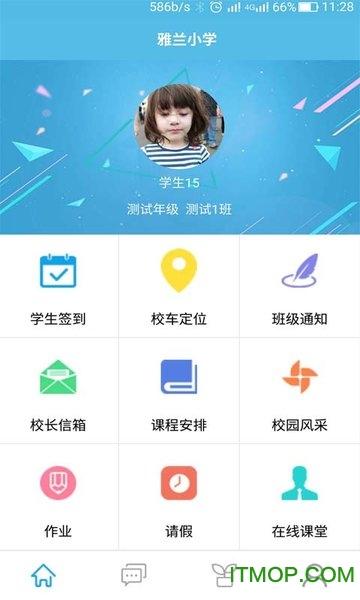 视信通app v2.0.1 安卓版 2