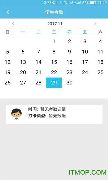视信通app v2.0.1 安卓版 3