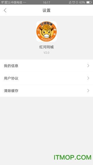 红河同城 v2.0 安卓版 0