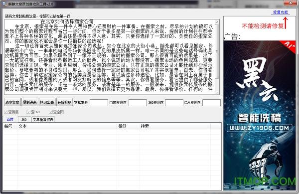 麒麟文章原创度检测 v2.0 绿色版 0