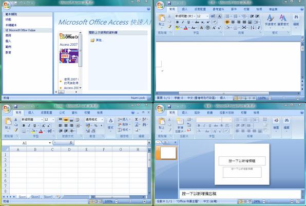 office 2007 中文 破解