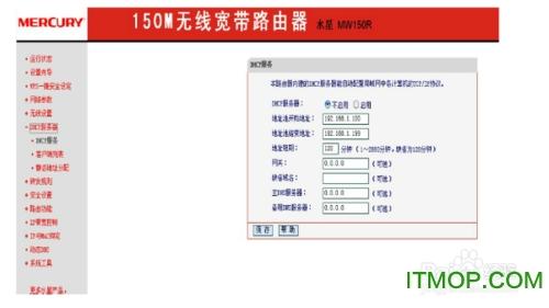 DrCom宽带认证客户端