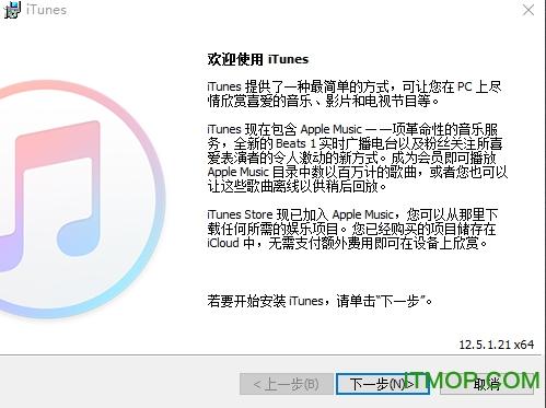 itunes官方中文版