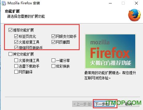 Firefox32位
