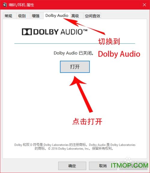 ��IDolby后耳�C音效怎么配置