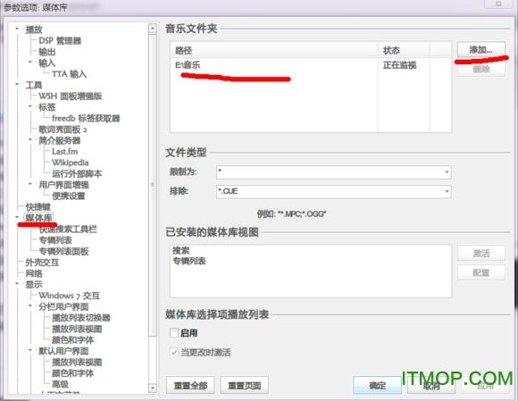 foobar2000中文版