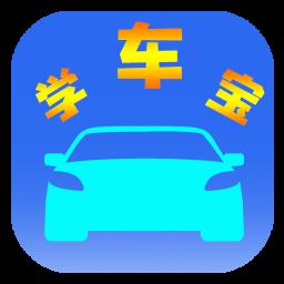 学车宝驾考v1.0.7 安卓版
