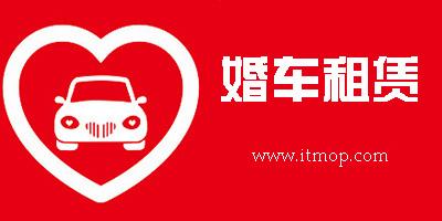 婚车租赁app