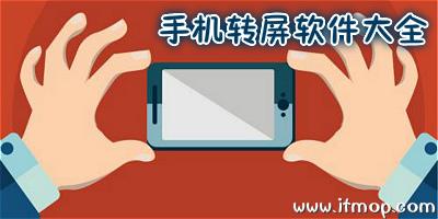 手机转屏软件大全_自动转屏软件下载_手机强制旋转屏幕软件