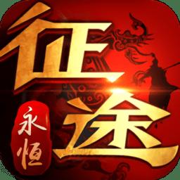 征途永恒高爆版v1.0.2.13 安卓版