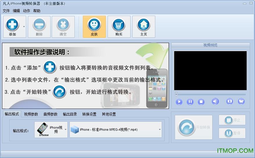 凡人iPhone视频转换器 v12.6.0.0 官方免费版 0