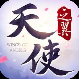 天使之翼手机版