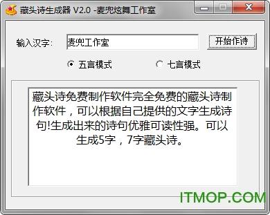 麦兜藏头诗生成器 v2.0 免费版 0